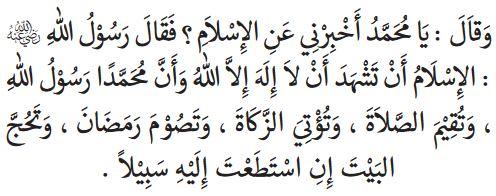 five 5 pillars of islam